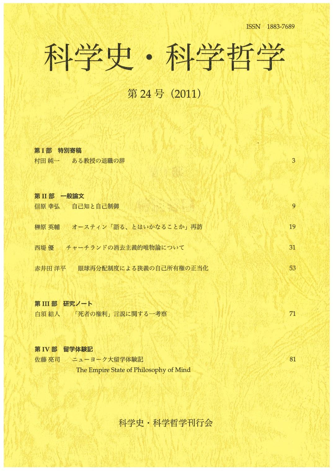 『科学史・科学哲学』No.24
