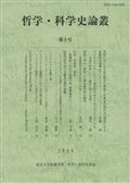 『哲学・科学史論叢』第10号