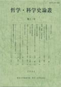 『哲学・科学史論叢』第11号