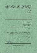 『科学史・科学哲学』No.19