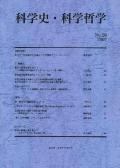 『科学史・科学哲学』No.20